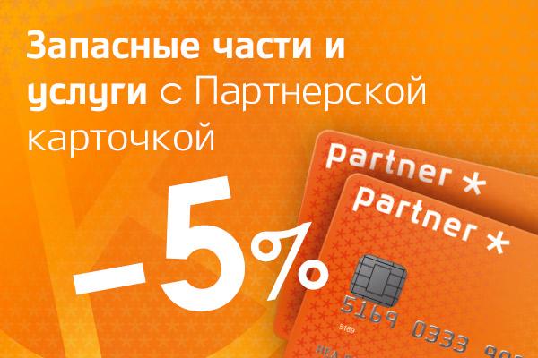 Скидка с Партнерской карточкой -5% Viking Motors