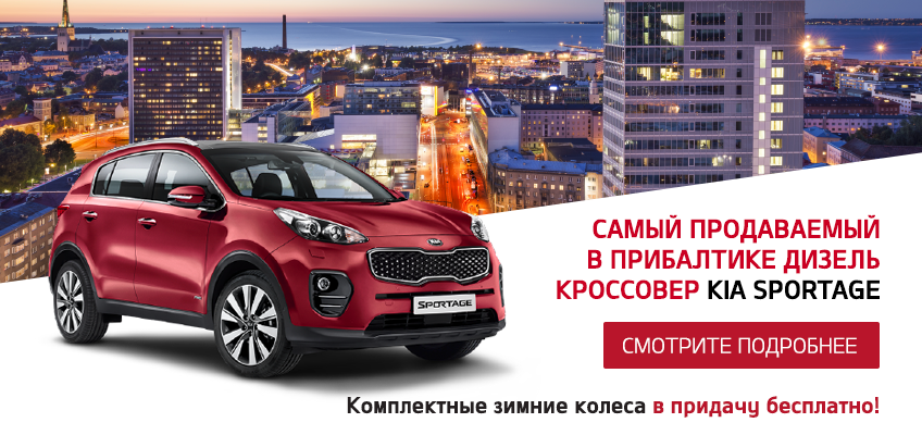 17-09-kia-sportage-848x400-ru