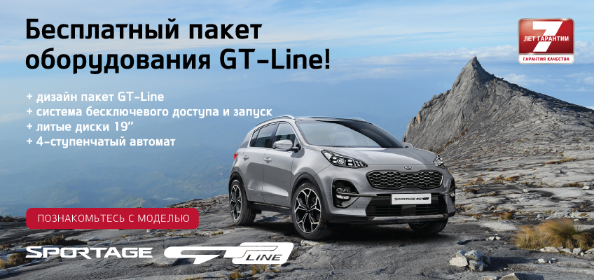 sportage-gt-line