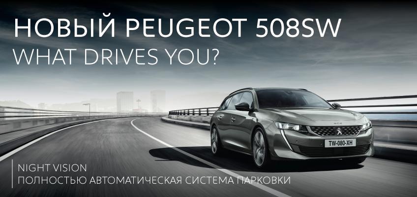 PEUGEOT-508SW