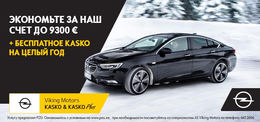Opel laomüük